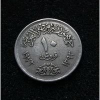 Египет, 10 пиастров 1972