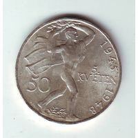 Чехословакия. 50 крон 1948 г. ( серебро ) - состояние !