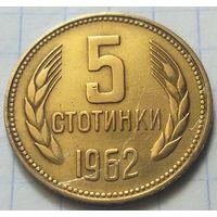 Болгария 5 стотинок, 1962               ( 6-8-4 )