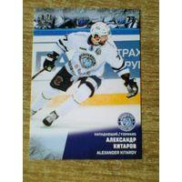 Александр Китаров - 10 сезон КХЛ.