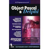 Object Pascal в Delphi А.Я.Архангельский