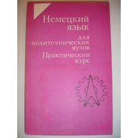 Блинов Немецкий язык для политехнических вузов.Практический курс.Часть 2