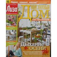 Журнал Мой уютный дом 6 В подарок к любой из покупок
