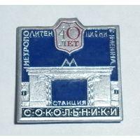"""Значок """"40 лет метрополитену. Станция Сокольники"""""""