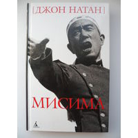 Джон Натан Мисима // Серия: Белая серия
