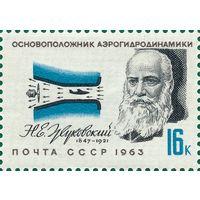 Деятели отечественной авиации. Н.Жуковский