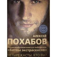 Алексей ПОХАБОВ  БИТВЫ ЭКСТРАСЕНСОВ