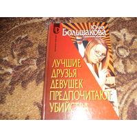 Ю.Большакова.Лучшие друзья девушек предпочитают убийства.