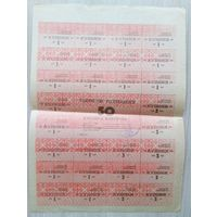 Купонная карточка. Республика Узбекистан. 1991 г.