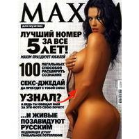 Журнал ''Maxim''