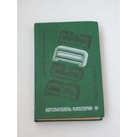 Ю.М. Рудников, Ю.Л. Засорин, В.М. Дагович. Автомобиль категории Д. Учебник водителя. М: Транспорт, 1984