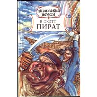 В.Скотт - Пират
