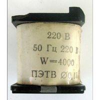 Катушка магнитного пускателя ПМЕ-11