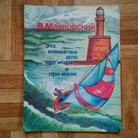 РАСПРОДАЖА!!! Владимир Маяковский - Эта книжечка моя про моря и про маяк