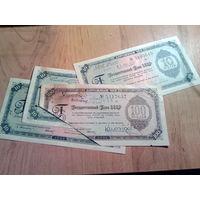 Дорожные чеки 1961г. 4 штуки.