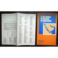 Большая карта Йеменской Арабской Республики.