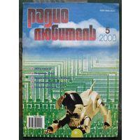 """Журнал """"Радиолюбитель"""", No 5, 2000 год."""