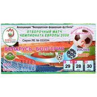 Билет Беларусь - Болгария.Чемпионат Европы 2008.