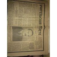 Газета учительская 1 сентября 1948 года. Некролог на А.Жданова