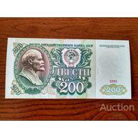 СССР 200 рублей 1991 г UNC (серия АА)