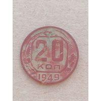 20 копеек 1949г