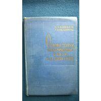 Кощеев И.А. и др. Основы теории электрической связи и дальняя связь. 1961 год