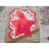 Пластинка Ветерану Великой Отечественной войны