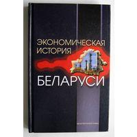 Книга.  Экономическая История Беларуси. Голубович. учебник