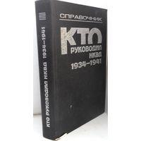 Кто руководил НКВД, 1934-1937 гг. Справочник.