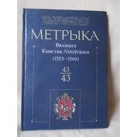 Метрика 43 Великого Княжества Литовского, 1523-1560 г.г.