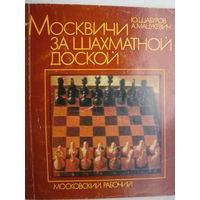 Москвичи за шахматной доской
