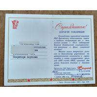 Автограф Егорова В. Д. (МВД, КГБ) на поздравительной открытке.