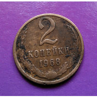 2 копейки 1968 СССР #07