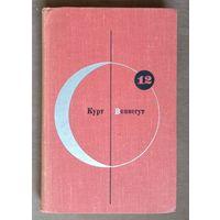 Курт Воннегут. Утопия 14. Библиотека современной фантастики. Том 11
