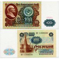 СССР. 100 рублей (образца 1991 года, P242, aUNC) [серия ЗЯ]