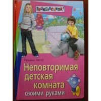 Неповторимая детская комната своими руками, Т.Летто