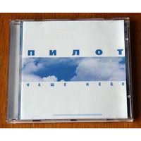 "Пилот ""Наше небо"" (Audio CD - 2002)"