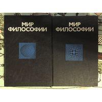 Мир философии в 2-х томах