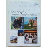 Беларусь. Гостеприимство без границ. 2012