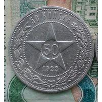 50 копеек 1922 г АГ !!! Редкая Сохран