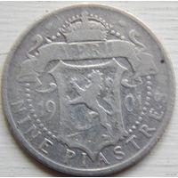20. Кипр 9 пиастров 1901 год*