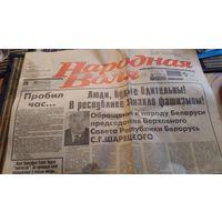 """Газета """"Народная воля"""" 81 выпуск 1996 г. (за 2 месяца до референдума)"""