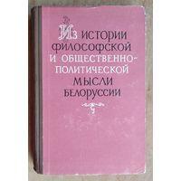 Из истории философской и общественно-политической мысли Белоруссии. Избранные произведения XVI - начала XIX в.
