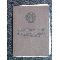 Удостоверение на право управления мотоциклом и талон предупреждений 1969.СССР.