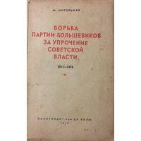 Борьба партии большевиков за упрочение советской власти