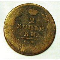 2 копейки 1811 РИ