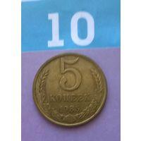5 копеек 1985 года СССР.Красивая монета!