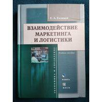 Е.А. Голиков  Взаимодействие маркетинга и логистики