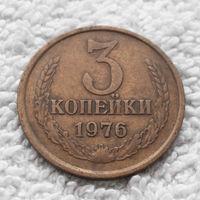 3 копейки 1976 СССР #03
