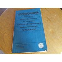 Справочник молодого электромонтера по ремонту электрооборудования промышленных предприятий
